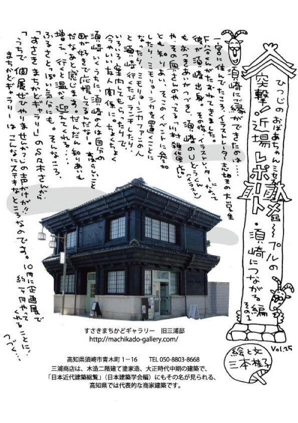 2017.7.23まちかどギャラリー始動!.jpg