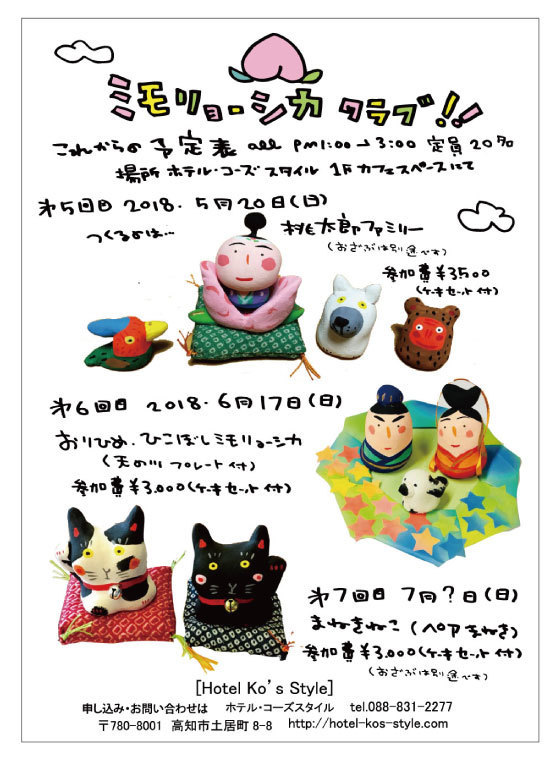 2018.5.5mimoryo-sika-club.jpg