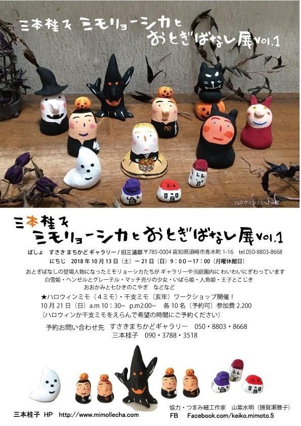 2018.9.16おとぎばなし展A4ポスター.jpg
