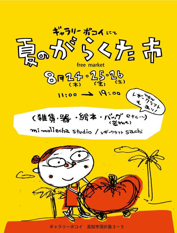 夏のがらくた市ポスター.jpg